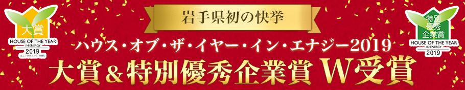 ハウス・オブ・ザ・イヤー・イン・エナジー 特別優秀賞&優秀企業賞 W受賞!