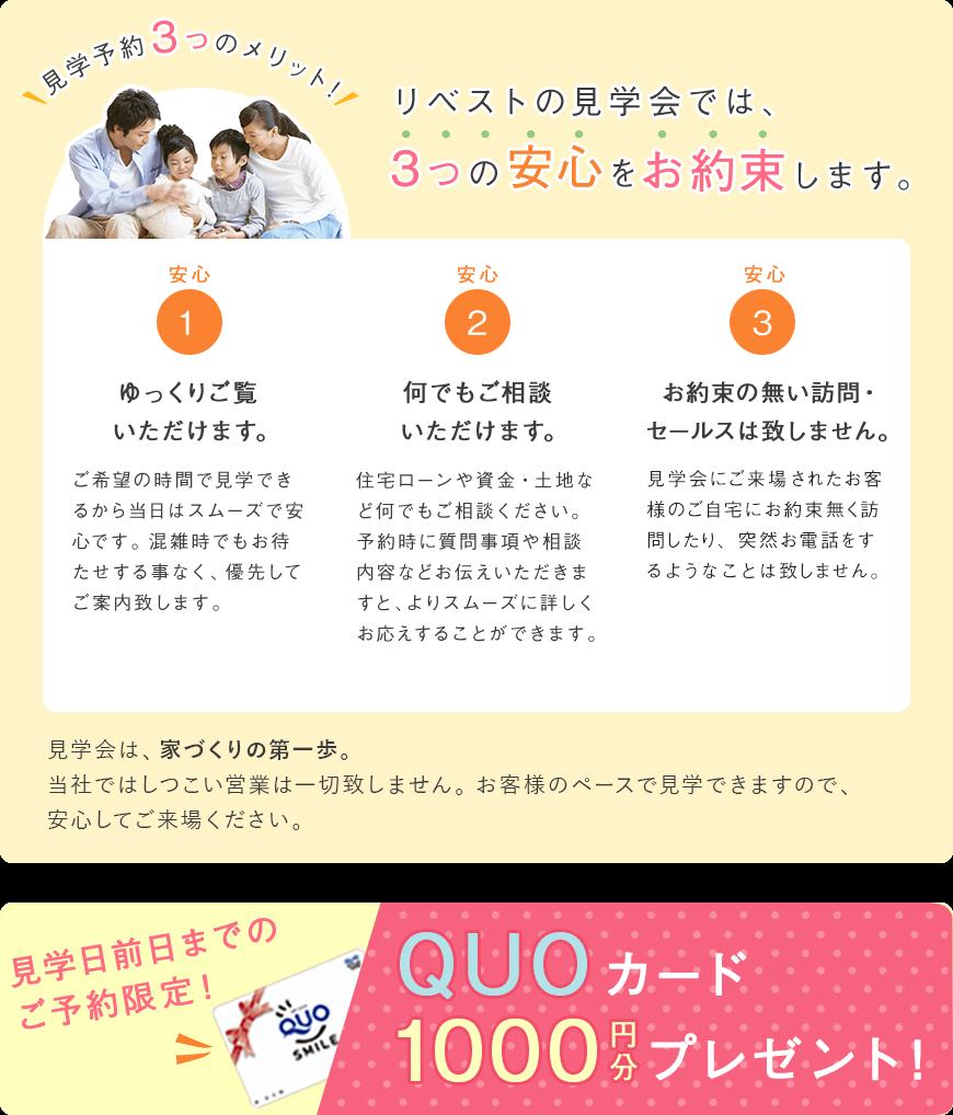 今ならWebサイトからの見学予約で、QUOカードプレゼント!!
